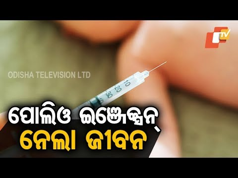 Child dies after Polio vaccination in Dhenkanal