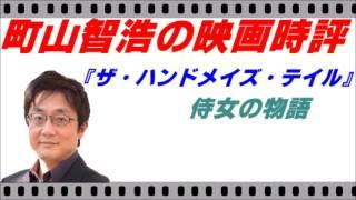 町山智浩さんが、アメリカで論争っを呼んだ、人気のネット配信ドラマ『...