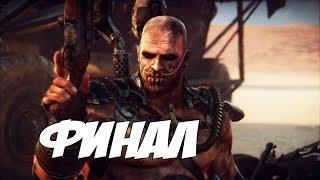 ЖЕСТКИЙ ФИНАЛ - Mad Max - Прохождение #28