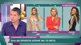Big Brother: Ποιοι είναι οι υποψήφιοι για αποχώρηση | Ευτυχείτε! 18/11/2020 | OPEN TV