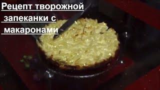 Рецепт творожной запеканки с макаронами