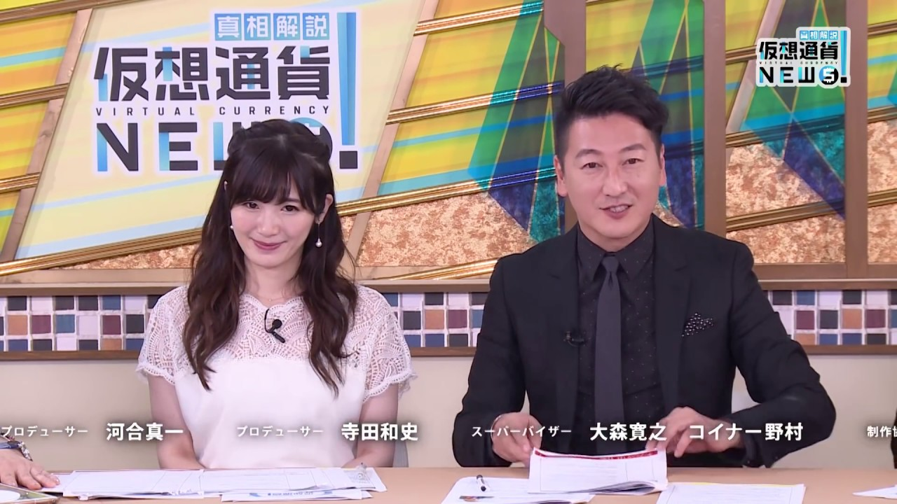 「真相解説!仮想通貨ニュース!」第1回 仮想通貨はオワコン!?【4】