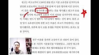 [지분경매 조홍서] 52강 공유물분할 소송 중 조정이 …