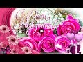 Поделки - С днем рождения Люба Любочка Любаша Оригинальное поздравление с днем рождения Лучшие видео открытки