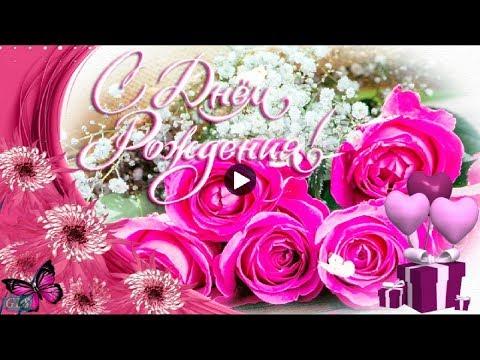 С днем рождения Люба Любочка Любаша Оригинальные поздравления с днем рождения Лучшие видео открытки