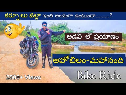 Ahobilam bike ride ! ||  అహోబిలం బైక్ జర్నీ //day 2 part - 1
