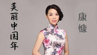 康慷 - 美丽中国年
