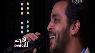 اسمع- محمد رشاد يغني