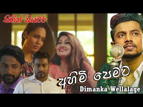 අහිමි පෙමට | sithin siyawara song | Dimanka Wellalage | ITN teledrama theme song