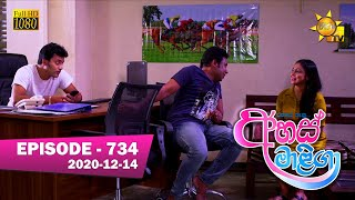 Ahas Maliga | Episode 734 | 2020-12-14 Thumbnail