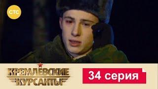 Кремлевские Курсанты 34