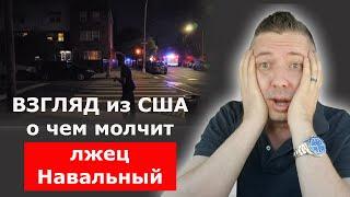 ВЗГЛЯД из США - о чем молчит лжец Навальный / Блогер и Хаски / Блогер БН / США
