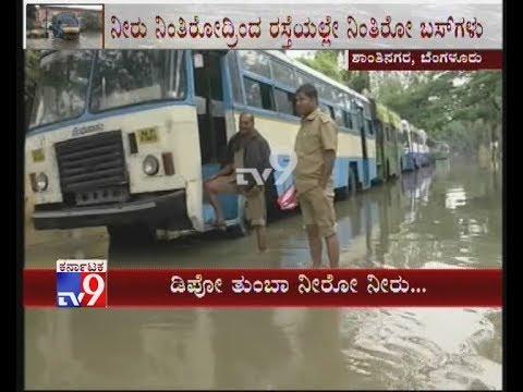 Rain Water enters into Shantinagar BMTC Bus Depot