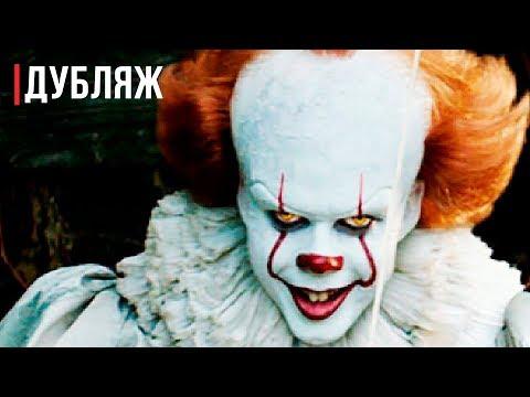 Оно 2 — Русский тизер-трейлер (Дубляж, 2019)