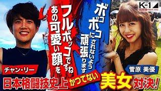 「K-1 KRUSH FIGHT.103」 7/21(日)よる6時~アベマTVで完全生中継! 放送を予約▷https://abe.ma/2Jzz0FG.