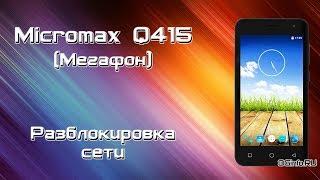 Micromax Q415 Разблокировка сети