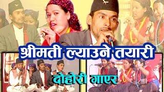 गीत गायर श्रीमति ल्याउने सुरमा   Hit Live dohori song 2017