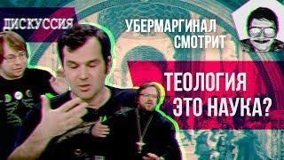 """Марго смотрит """"Теология — это наука?"""" (Александр Соколов, Александр Панчин, Алексей Муравьев и др.)"""