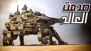 هذه المركبات القتالية الروبوتية العسكرية الأمريكية صدمت العالم !