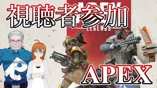 【APEX】視聴者参加型!!  APEXカジュラルマッチorランクマ生放送!!【視聴者参加型】【VTuber】