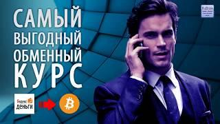 видео Обмен биткоин на Яндекс