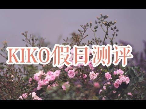 Kiko假日系列开箱及试色 Kiko最好用的眼影盘???!!视频最后有小福利哟~