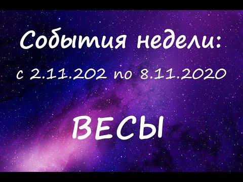 ВЕСЫ ♎️ НЕДЕЛЯ с 2.11.2020 по 8.11.2020 🔮❤️🍀 ПРОГНОЗ/ГОРОСКОП