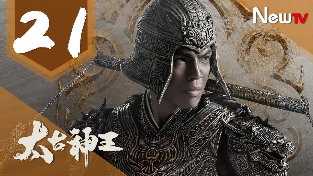 【完整版】太古神王 21丨God of Lost Fantasy 21(主演:盛壹倫,王子文)