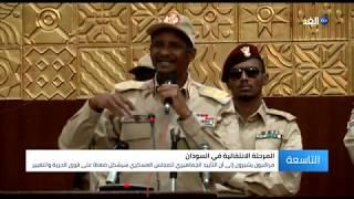 الأمة السوداني يطرح مبادرة جديدة.. والعسكري: أصبح لدينا دعما جماهيريا