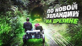 НОВАЯ ЗЕЛАНДИЯ! На дрезине по заброшенной железной дороге