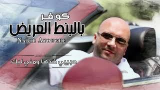 Nadir Ayouche - bil bondi l3arid |  كوفر حسين الجسمي- بالبنط العريض - نادر عيوش