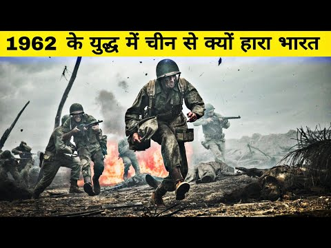 WHY INDIA LOST 1962 WAR WITH CHINA || भारत चीन युद्ध 1962