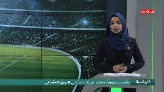 النشرة الرياضية | 15 - 01 - 2020 | تقديم صفاء عبدالعزيز | يمن شباب