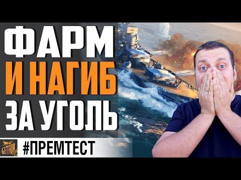 JEAN BART - ЛУЧШИЙ ЛИНКОР ЗА УГОЛЬ ⚓ World Of Warships
