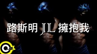 路斯明 Johnny Lu 【擁抱我 All through the night】Official Lyric Video