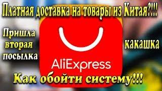 Как легко обойти платную доставку с AliExpress - Пришла посылка  №2 Какашка