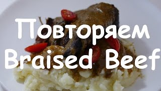 Повторяй Braised Beef! (Тушёная Говядина. Итальянский рецепт)