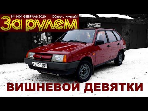 РЕДКАЯ ВИШНЕВАЯ ДЕВЯТКА /ВАЗ 2109 / Иван Зенкевич Про Автомобили