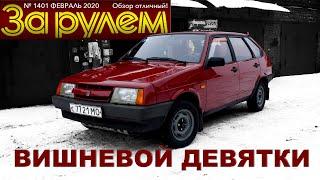 ВИШНЕВАЯ ДЕВЯТКА РЕДКАЯ!!!  /ВАЗ 2109 / Иван Зенкевич Про Автомобили