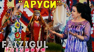 Файзигул Юсупова - Аруси
