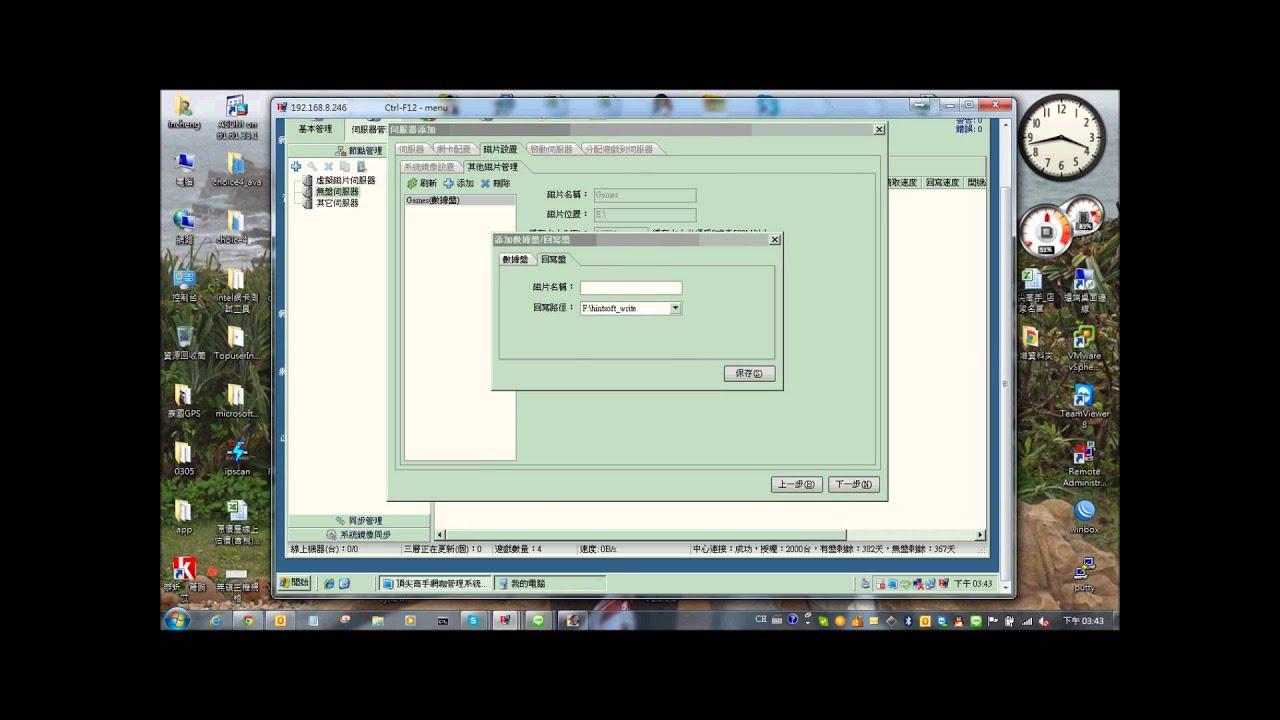 20130618伺服器無硬碟設定 - YouTube