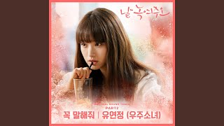 Youtube: Tell Me Please / Yoo Yeon Jung