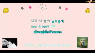 [Karaoke Thaisub] I will be on your side - Coffee Boy (feat.Ha Eun)
