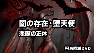 2018年5月 収録「闇の存在・堕天使 - 悪魔の正体」 円盤屋で購入▷http:/...
