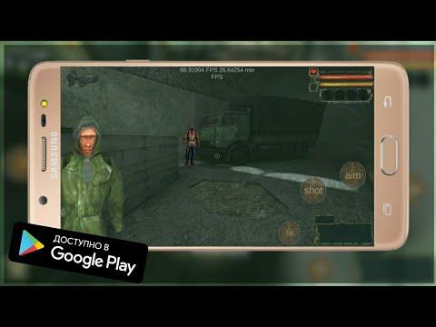 Обзор (недо) сталкера на андроид с новой локацией и новыми оружиями под названием STANGER: the last