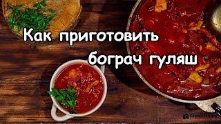 Как приготовить бограч гуляш. #Закарпатская_кухня