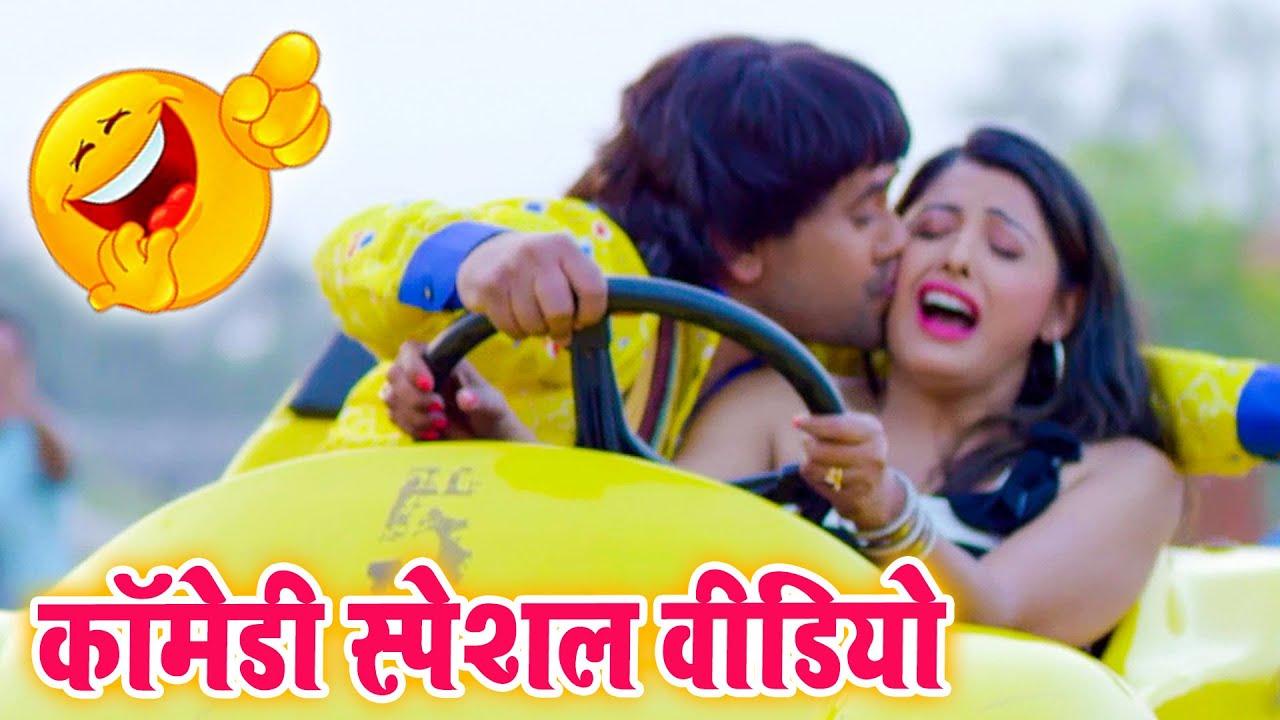 कॉमेडी स्पेशल वीडियो    निरहुआ ने लिया खुलेआम चुम्मा    Bhojpuri Comedy Video 2021