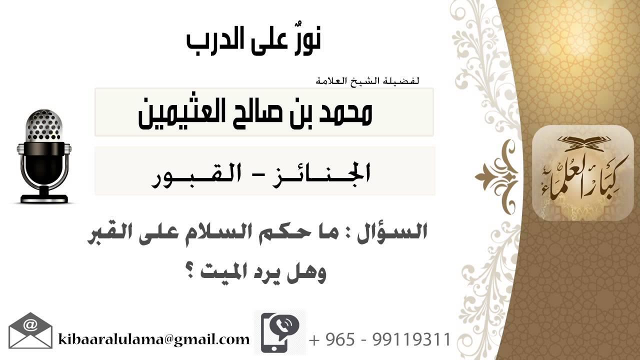 لقاء 189 من 220 ماحكم السلام على القبر وهل يرد الميت الشيخ ابن عثيمين مشروع كبار العلماء Youtube