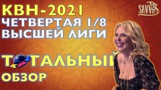 КВН 2021 ЧЕТВЕРТАЯ 1 8 СЕЗОНА ТОТАЛЬНЫЙ ОБЗОР Крым засудили