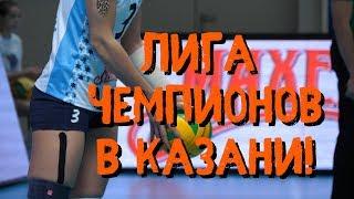 """Вскрыли замок! """"Динамо-Казань"""" уверенно стартует в Лиге Чемпионов"""